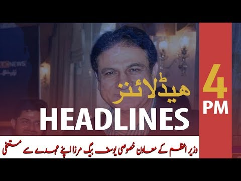 ARYNews Headlines | Special Assistant To PM Imran Khan, Yousuf Baig Mirza Resigns | 4PM | 20Nov 2019