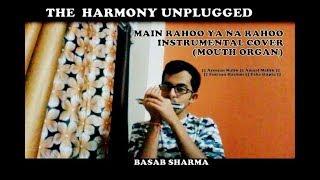 Main Rahoon Ya Na Rahoon   Amaal Mallik, Armaan Malik   Instrumental Cover (Mouth Organ) by Basab