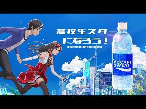 (Versi Bahasa Jepang) TVC POCARI SWEAT - Bintang SMA - Fandub 【Vtuber Indonesia】