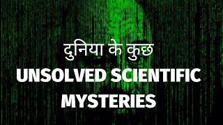 दुनिया के 5 अनसुलझे रहस्य   Unsolved Scientific Mysteries We Still Haven't Solved   In hindi