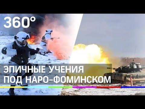 Окна в Наро-Фоминске содрогались от взрывов. Военные отрепетировали войну