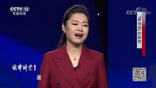 """《法律讲堂(生活版)》 20200501 """"养鸡场""""的秘密  CCTV社会与法"""
