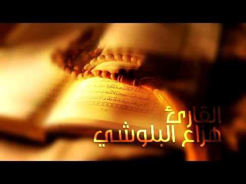 Hazza' Al-Balushi - هزاع البلوشي   ما تيسر من القرآن الكريم