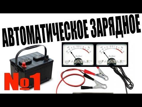 Электроника зарядноеустройство автоматическое