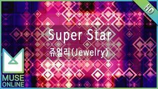[뮤즈온라인] 쥬얼리(Jewelry) - Super Star