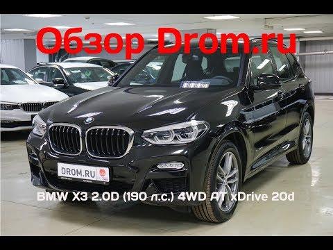 BMW X3 2018 2.0D (190 л.с.) 4WD AT xDrive 20d - видеообзор