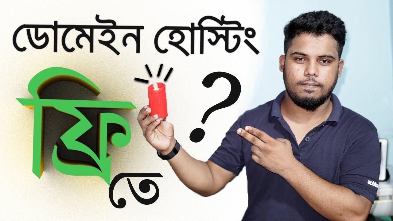 ফ্রি ডোমেইন হোস্টিং কোথায় পাবেন | Free Domain + Free Hosting-bangla