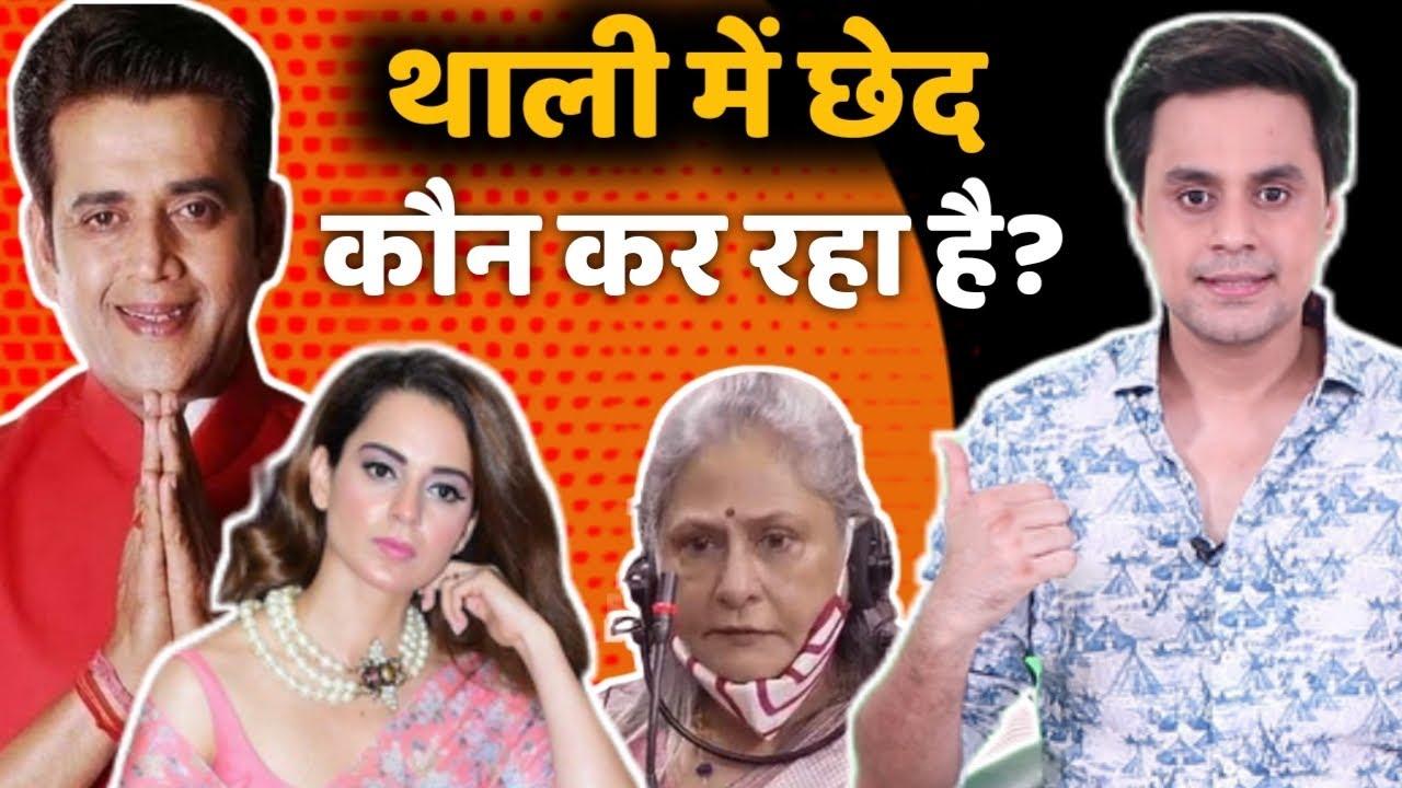 थाली में छेद कौन कर रहा है ?| Jaya Bachchan in parliament | Kangana Ranaut | Ravi Kishan | RJ Raunak