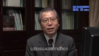 藤田さんを司法の専門家としてサポートしている佐野・吉田茂法律事務所...