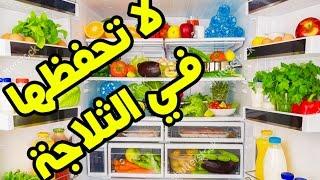 15 نوع من الاطعمة لا تحفظها في الثلاجة .. تعرف عليها