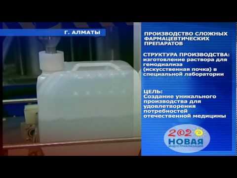 Производство сложных фармацевтических препаратов