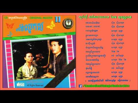 Cambodian Rock (Nonstop) - Rasmey Pean Meas CD No. 11 - Khmer Artists