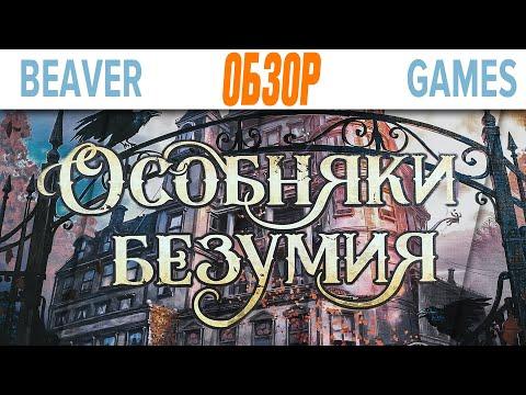 Особняки Безумия 2 Настольная игра Обзор