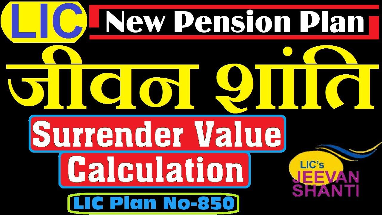 LIC Jeevan Shanti Surrender Value Calculation   Plan No ...