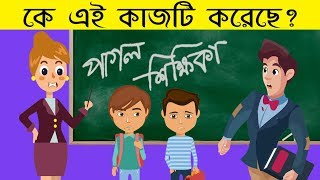 ১০ টি মজার ধাঁধা | TOP 10 PUZZLE IN BENGALI | RIDDLES QUESTION | EMON SQUAD