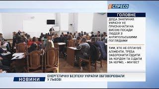 Енергетичну безпеку України обговорювали у Львові