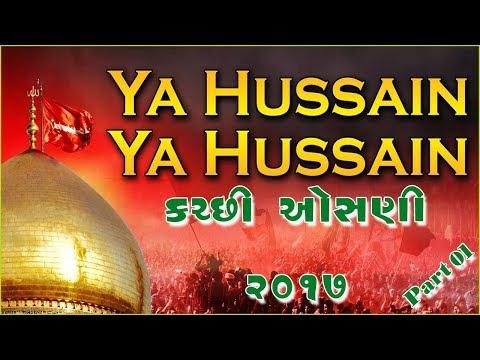 Osani HD 2017 | Aliashgar bapu kutchi osani | Ya imam ya husen