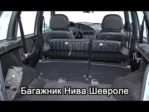 Размер багажника Нива Шевроле в разложенном состоянии