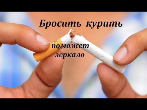 Бросить курить через зеркало. #курение #бросить_курить