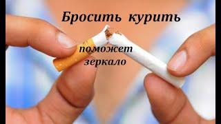 Бросить курить через зеркало курение бросить_курить