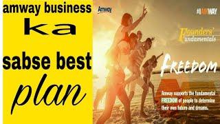 Amway business ka sabse best plan in hindi, एमवे का सबसे अच्छा प्लान