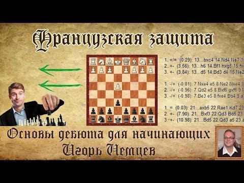 Шахматы видео уроки французская защита
