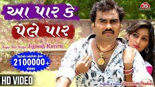 Aa Paar Ke Pele Paar | HD | Jignesh Kaviraj | Firoz Irani | Aarti Soni