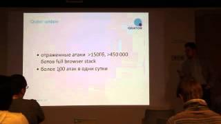 Виды DDoS-атаки, от кого и как они происходят и как от них защититься(Специально для SiteSecure.ru Cпикер — Андрей Бондаренко, коммерческий директор Qrator:, 2014-11-25T13:33:13.000Z)