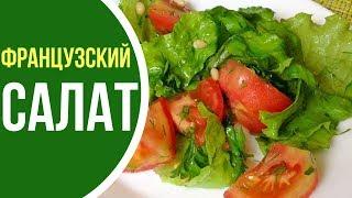 Французский салат с кедровыми орешками: кулинарные рецепты здорового образа жизни