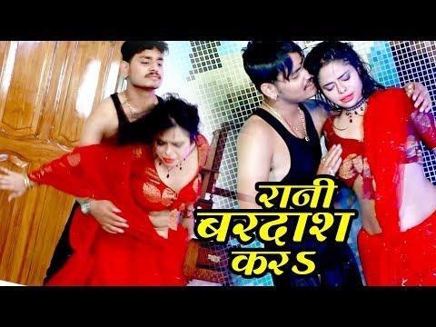 Bhojpuri का सबसे सुपरहिट गाना 2018 - Rani Bardash Kara - Vishwajit Vishu, Pinki Singh - Hit Songs