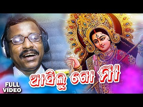 Aasilu Go Maa - Odia New Bhajan Song - Dussehra Special - Anuja Production