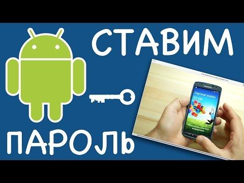 Android: Как поставить пароль на  android телефон/планшет (блокировка экрана Андроид)