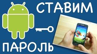 Android: Как поставить пароль на  android телефон/планшет (блокировка экрана Андроид)(Установку пароля на Андроид устройствах можно выполнить стандартным способом, не прибегая к помощи дополн..., 2015-02-18T06:42:49.000Z)