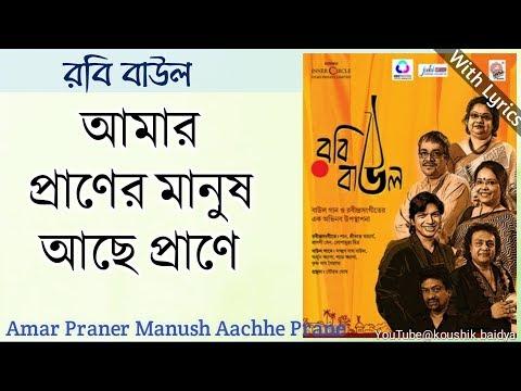 Amar Praner Manush Aachhe Prane | আমার প্রাণের মানুষ আছে প্রাণে | Lopamudra Mitra | Rabi Baul Lyrics
