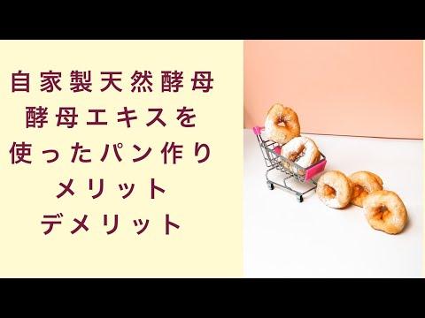 【自家製天然酵母】酵母エキスを使ったパンを作るメリットとデメリット フルーツ酵母 自家製天然酵母 パン教室 教室開業 大阪 奈良 東京 福岡 名古屋