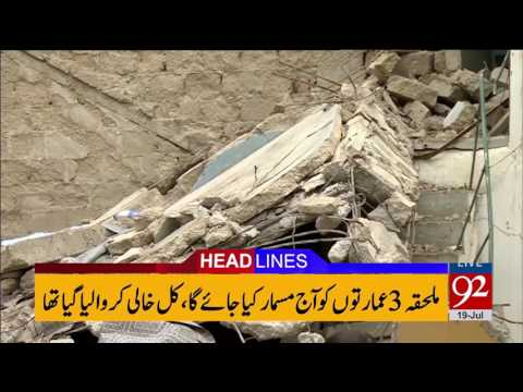 92 News Headlines 09:00 AM - 19 July 2017 - 92NewsHDPlus