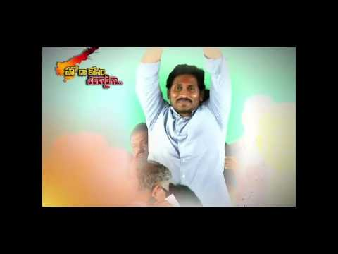 Jagan Powerful Song JAI JAGAN