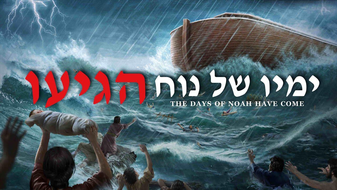 התגשמו נבואות מכתבי הקודש על אסונות באחרית הימים - 'ימיו של נוח הגיעו' | 2020 סרטון משיחי