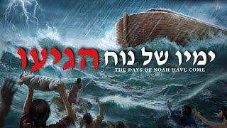 התגשמו נבואות מכתבי הקודש על אסונות באחרית הימים - 'ימיו של נוח הגיעו' | 2020 סרט משיחי