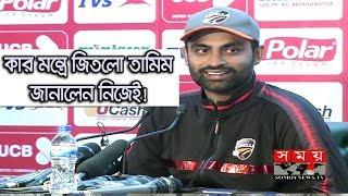 কার মন্ত্রে জিতলো তামিম জানালেন নিজেই! | Tamim Iqbal | Somoy TV
