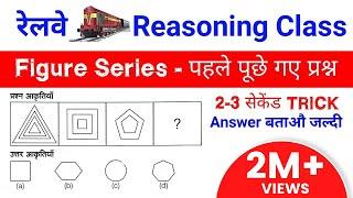 Railway vv.imp रीजनिंग online class//जरूर देखलेना figure Series trick //