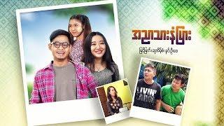 Myanmar Movies-A Nyar Thar Nan Pyar-Myint Myat,Hsu Eaint San,Hnin Oo Wai