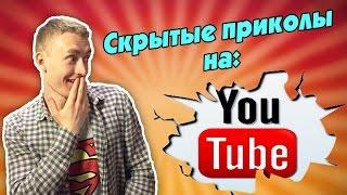 Скрытые приколы на Youtube :)