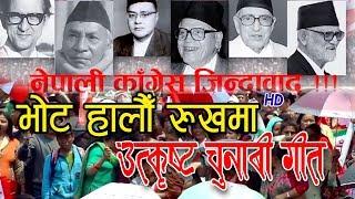 अहिले सम्मकै उत्कृस्ट नेपाली काँग्रेसको चुनाबी गित || nepali congress election song By Ghanshyam Rij