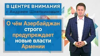 О чём Азербайджан строго предупреждает новые власти Армении. В центре внимания