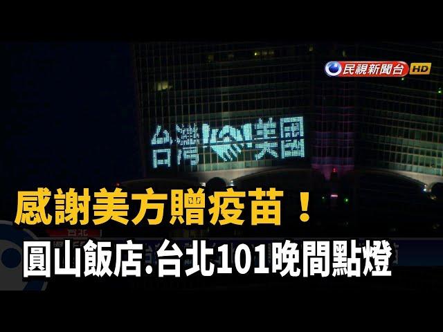 感謝美方贈疫苗!圓山飯店.台北101晚間點燈-民視台語新聞