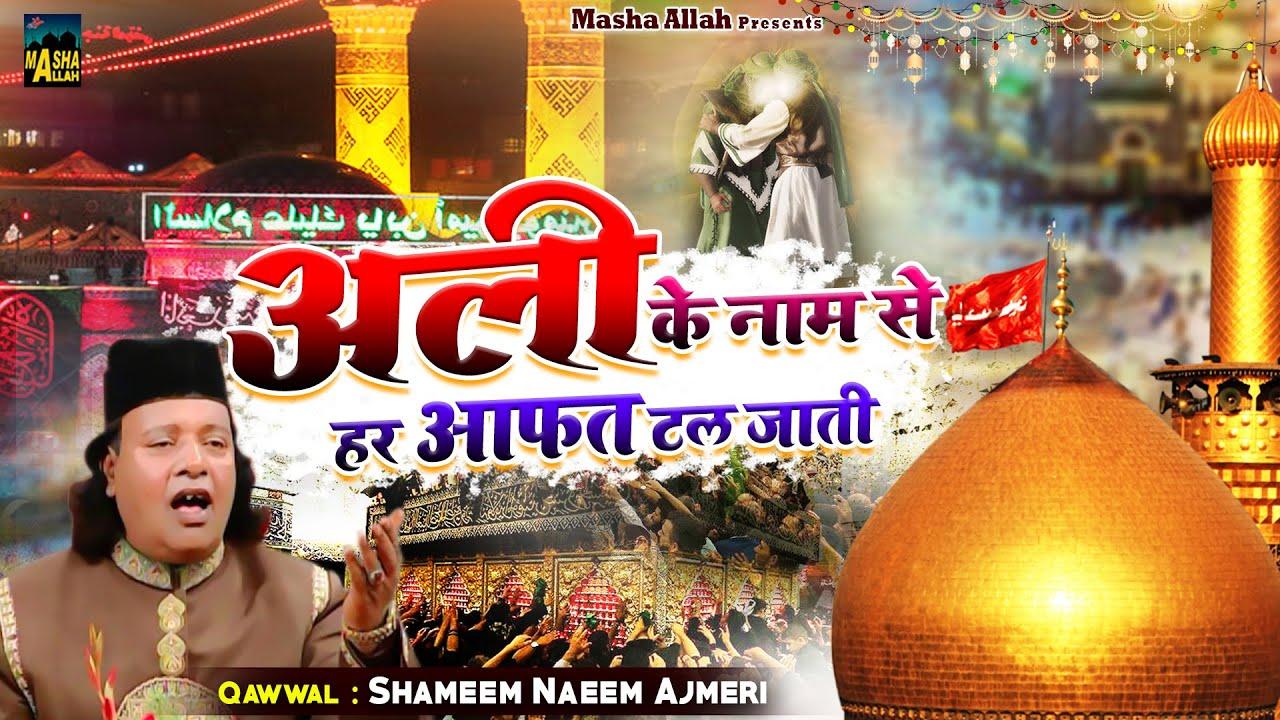 Ali Ke Naam Se Har Aafat Tal Jati | मौला अली की शानदार क़व्वाली | Shamim Naeem Ajmeri | New Qawwali