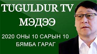TUGULDUR TV МЭДЭЭ: 2020 ОНЫ 10…