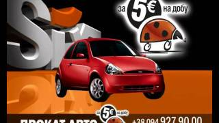 SIXT прокат авто за 5 евро(SIXT прокат авто за 5 евро., 2011-10-26T09:15:17.000Z)