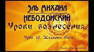 Урок 10 Желания Бога.